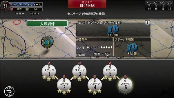 入隊訓練_(難)