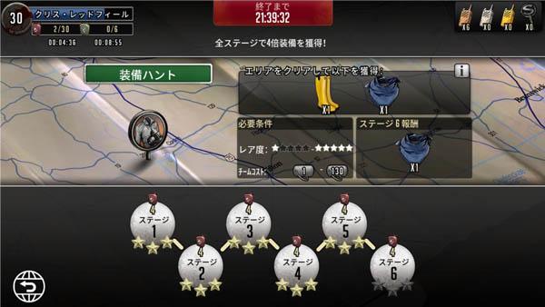 装備ハント(難)