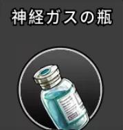 神経ガスの瓶