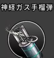神経ガス手榴弾