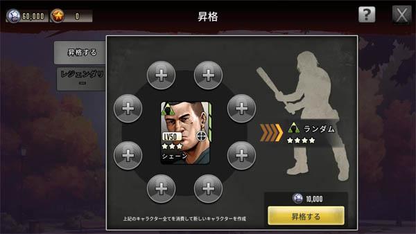 昇格&☆6アップ-3