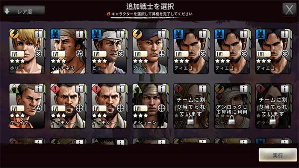 昇格&☆6アップ-4