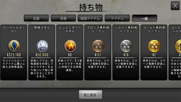 昇格&☆6アップ-5