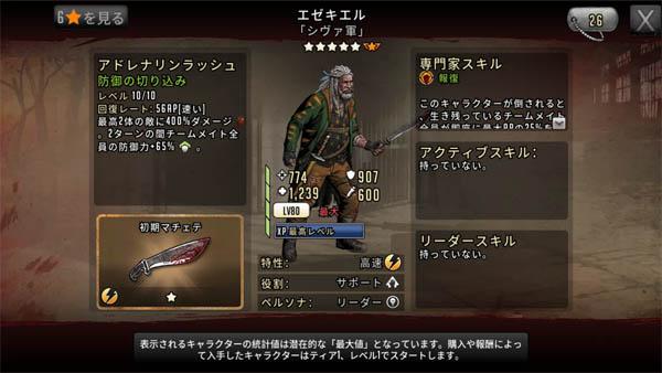 昇格&☆6アップ-6
