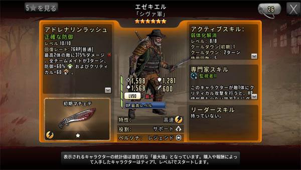 昇格&☆6アップ-7