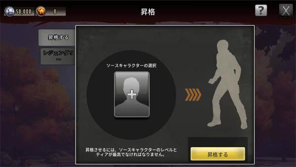 昇格&☆6アップ-8